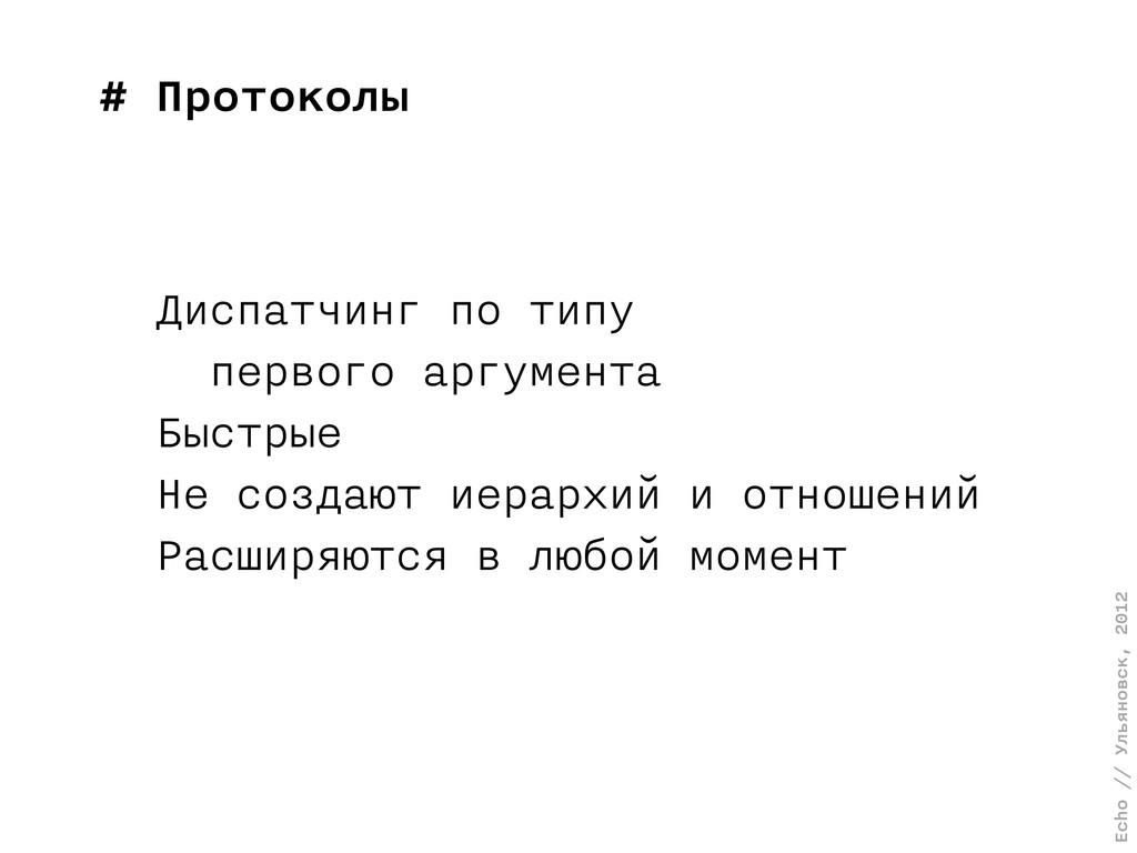 Echo // Ульяновск, 2012 # Протоколы Диспатчинг ...