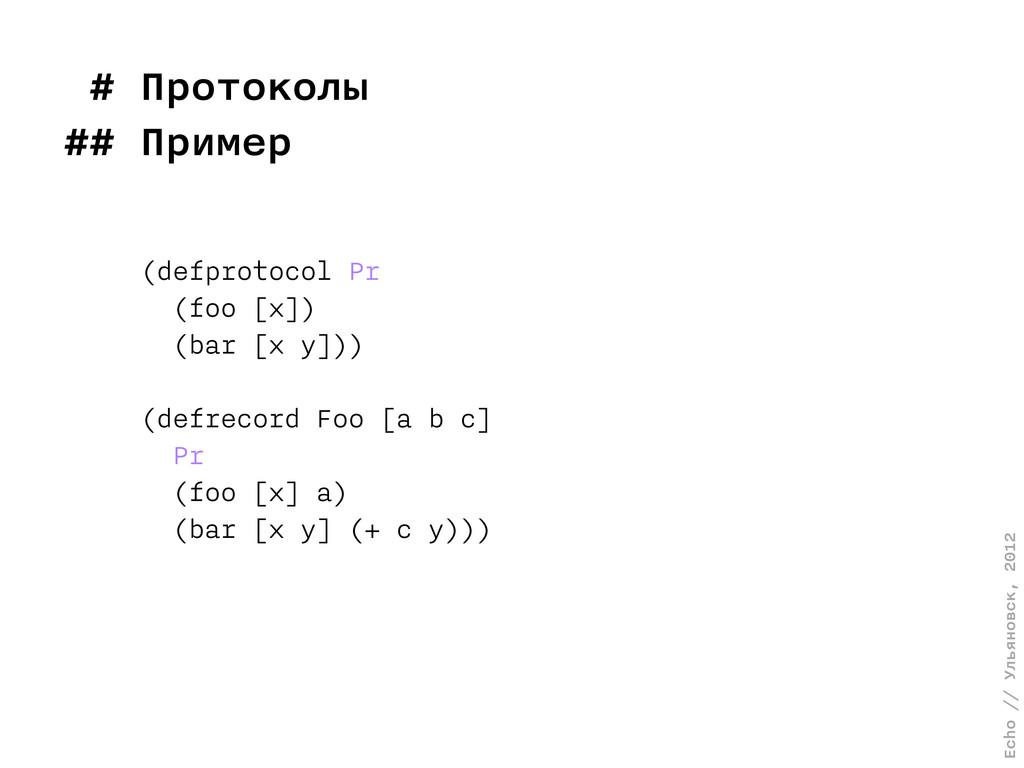 Echo // Ульяновск, 2012 # Протоколы ## Пример (...