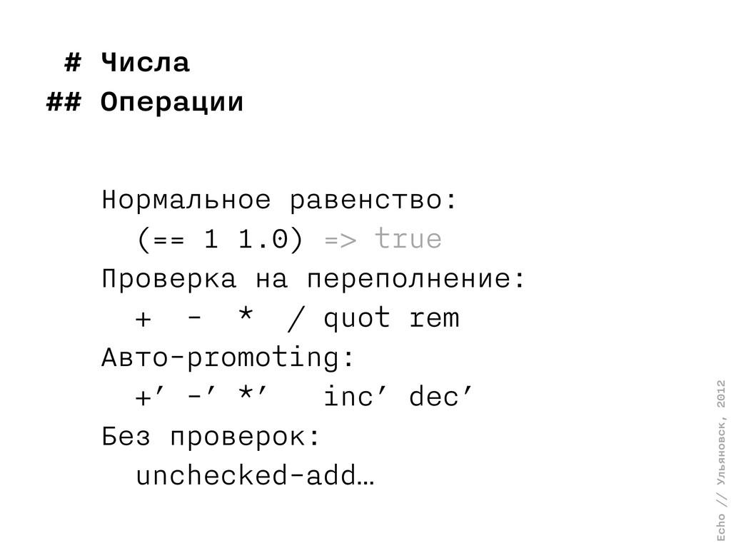Echo // Ульяновск, 2012 # Числа ## Операции Нор...