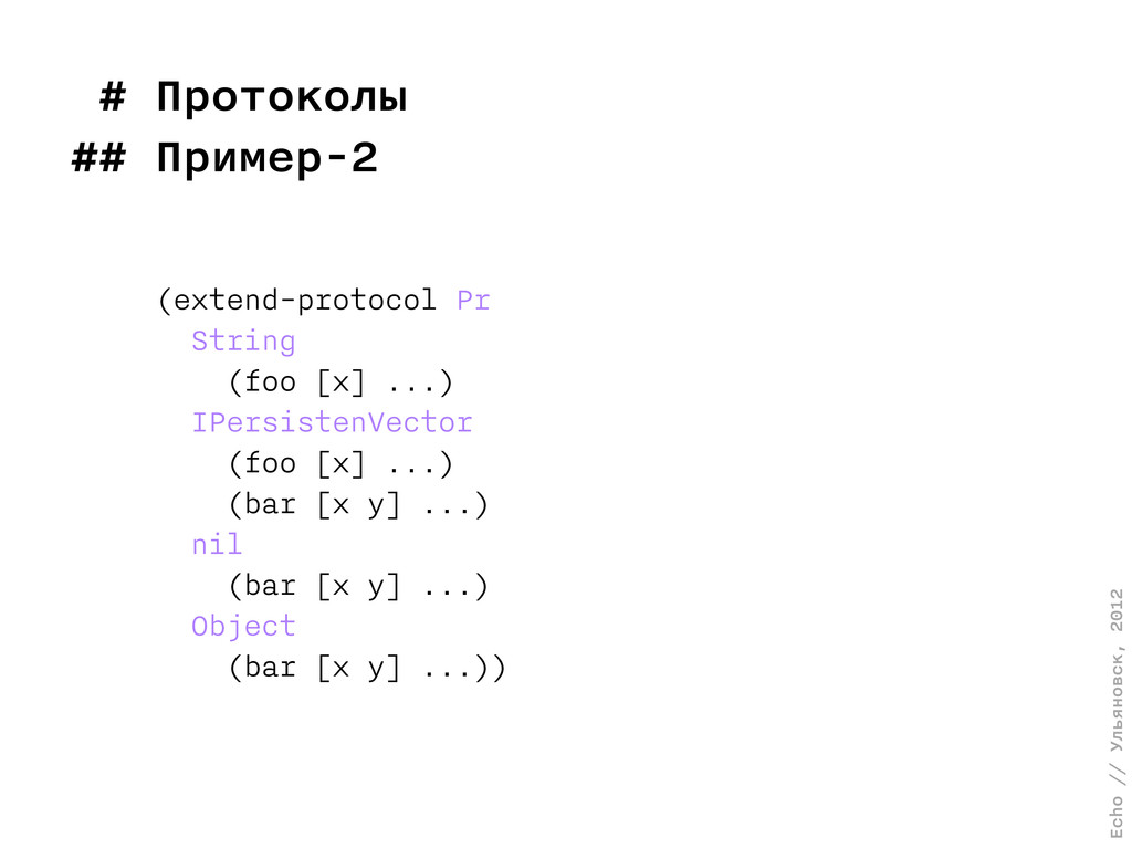 Echo // Ульяновск, 2012 # Протоколы ## Пример-2...