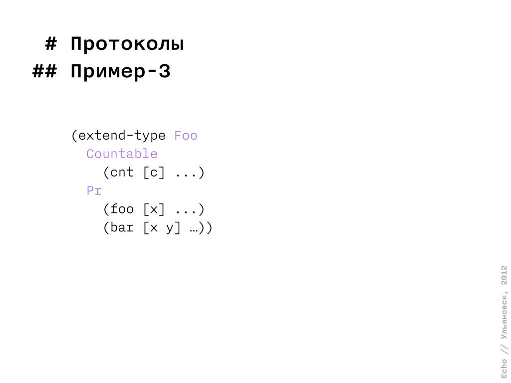 Echo // Ульяновск, 2012 # Протоколы ## Пример-3...