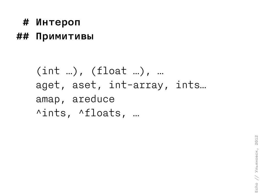 Echo // Ульяновск, 2012 # Интероп ## Примитивы ...