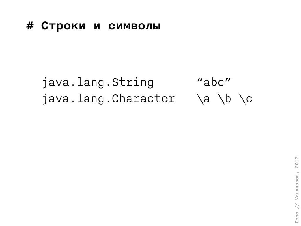 Echo // Ульяновск, 2012 # Строки и символы java...