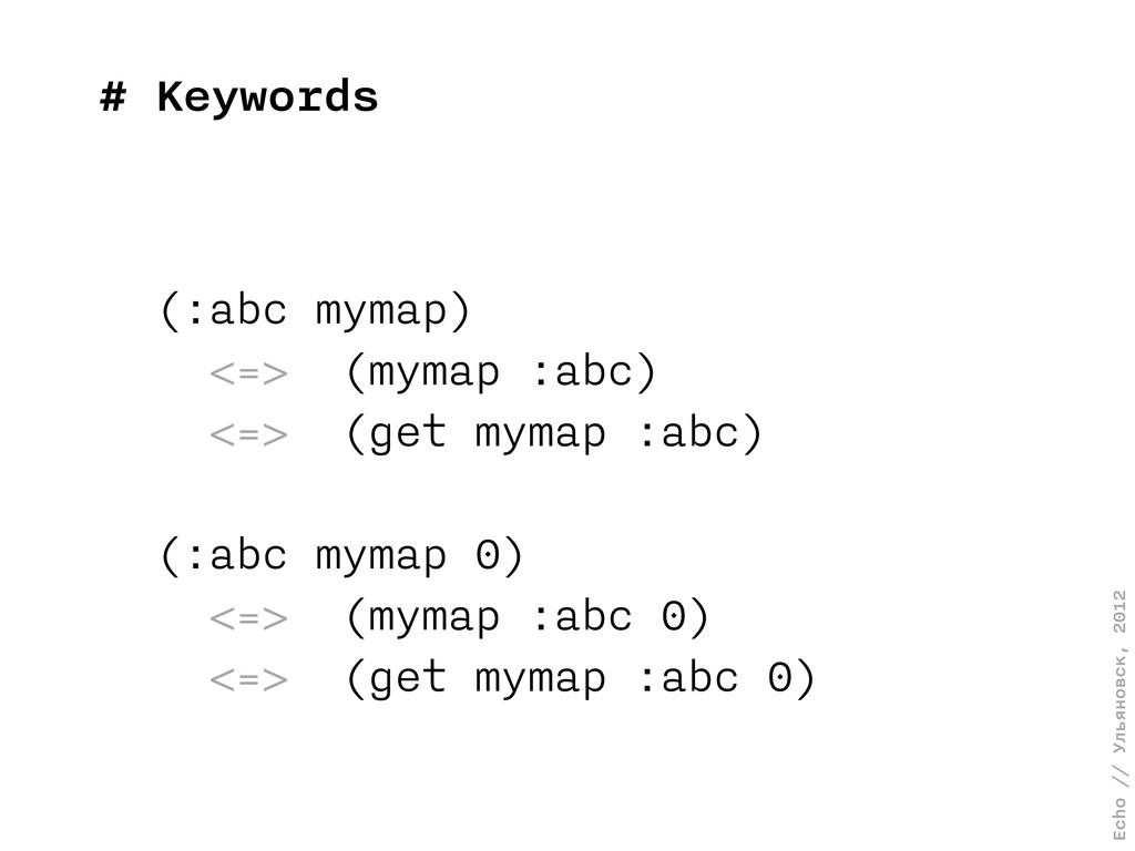 Echo // Ульяновск, 2012 # Keywords (:abc mymap)...