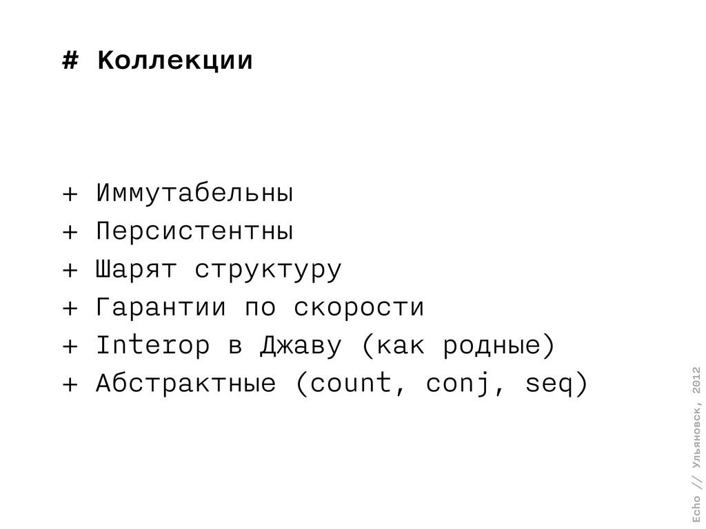 Echo // Ульяновск, 2012 # Коллекции + Иммутабел...