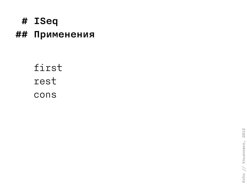 Echo // Ульяновск, 2012 # ISeq ## Применения fi...