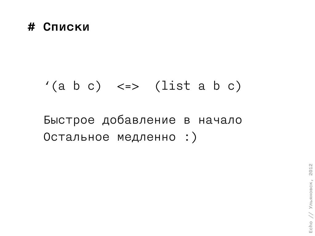 Echo // Ульяновск, 2012 # Списки '(a b c) <=> (...