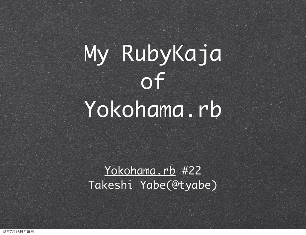 My RubyKaja of Yokohama.rb Yokohama.rb #22 Take...