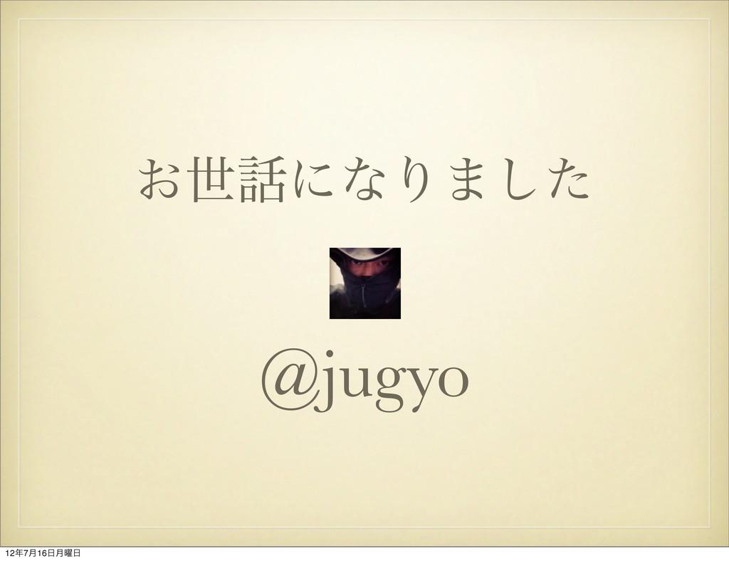 ͓ੈʹͳΓ·ͨ͠ @jugyo 127݄16݄༵