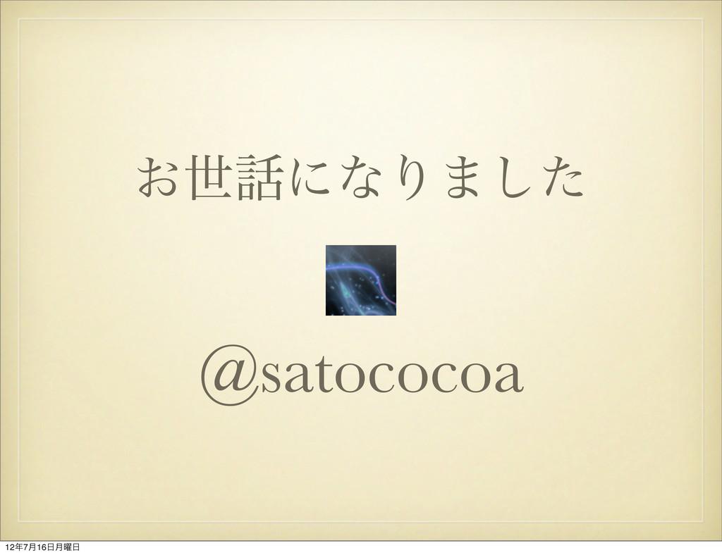 ͓ੈʹͳΓ·ͨ͠ @satococoa 127݄16݄༵