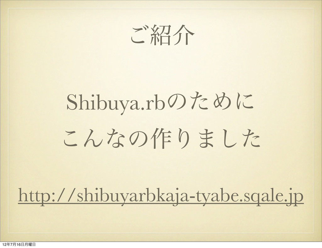 ͝հ Shibuya.rbͷͨΊʹ ͜Μͳͷ࡞Γ·ͨ͠ http://shibuyarbka...