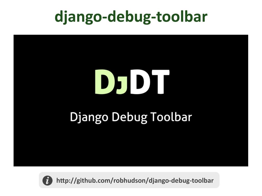 django-‐debug-‐toolbar  h@p://github.com/r...