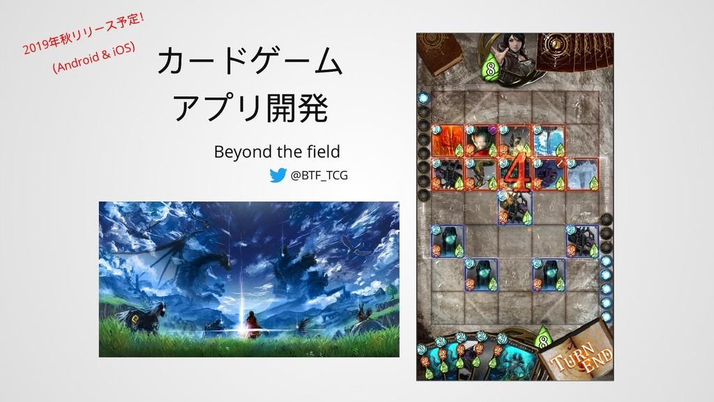 カードゲーム カードゲーム アプリ開発 アプリ開発 Beyond the field @BTF_...