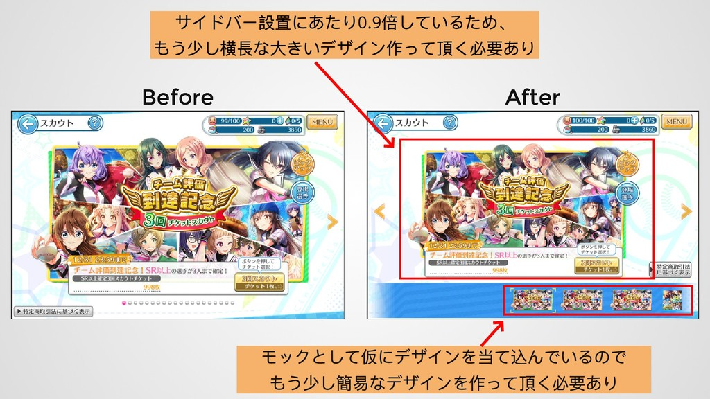 Before Before After After モックとして仮にデザインを当て込んでいるの...