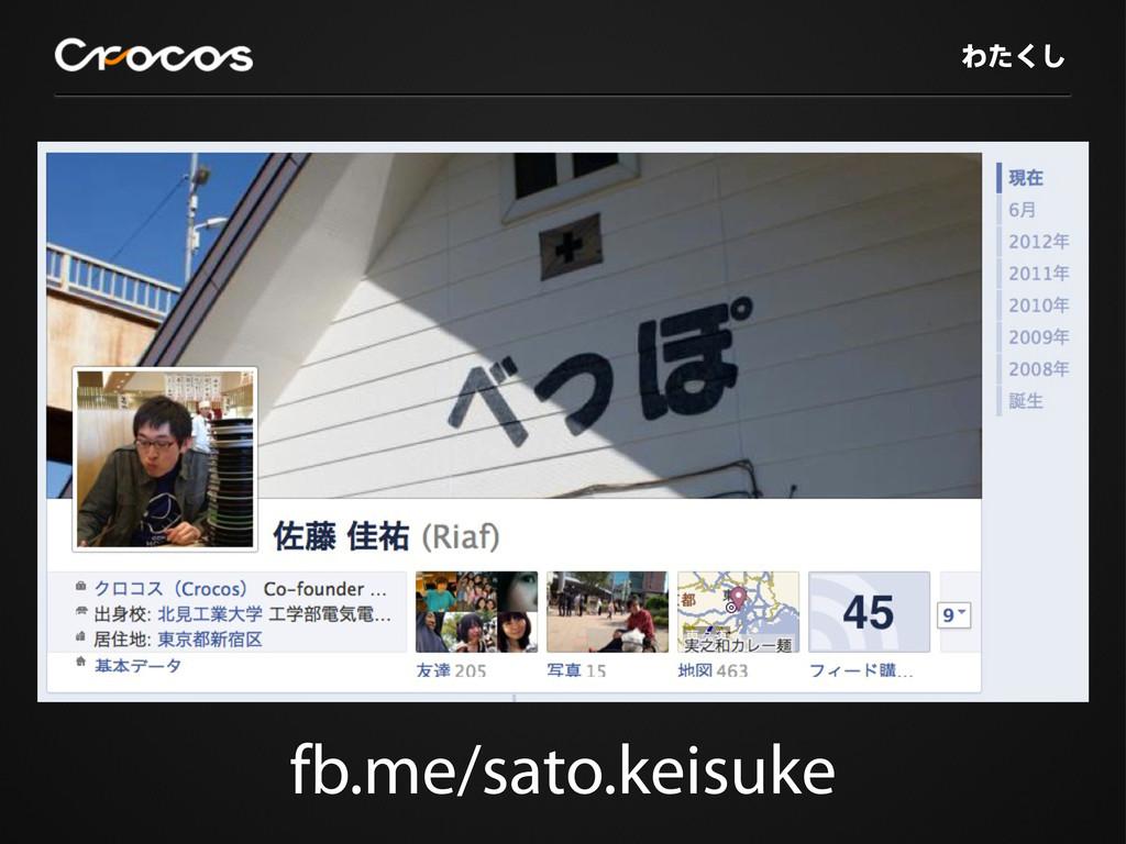 Θͨ͘͠ fb.me/sato.keisuke
