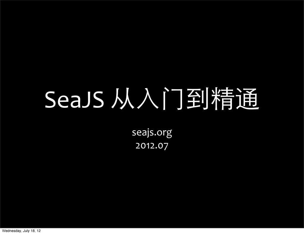 SeaJS 从入门到精通 seajs.org 2012.07 Wednesday, Ju...