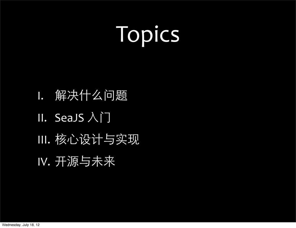Topics I. 解决什么问题 II. SeaJS 入门 III. 核心设计与实现 I...