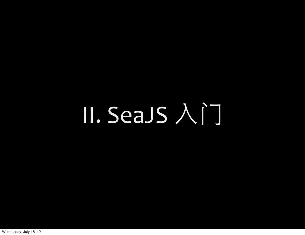 II. SeaJS 入门 Wednesday, July 18, 12