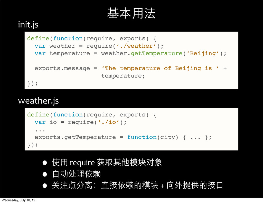 define(function(require, exports) { var weather...