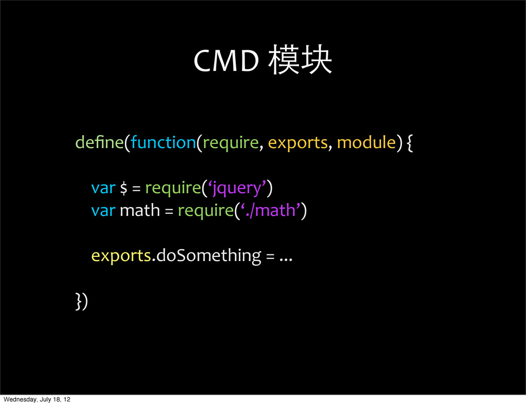 CMD 模块 define(function(require, exports,...
