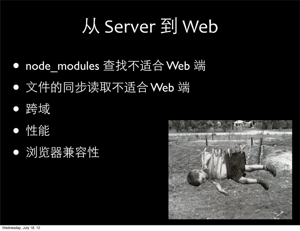 从 Server 到 Web • node_modules 查找不适合 We...