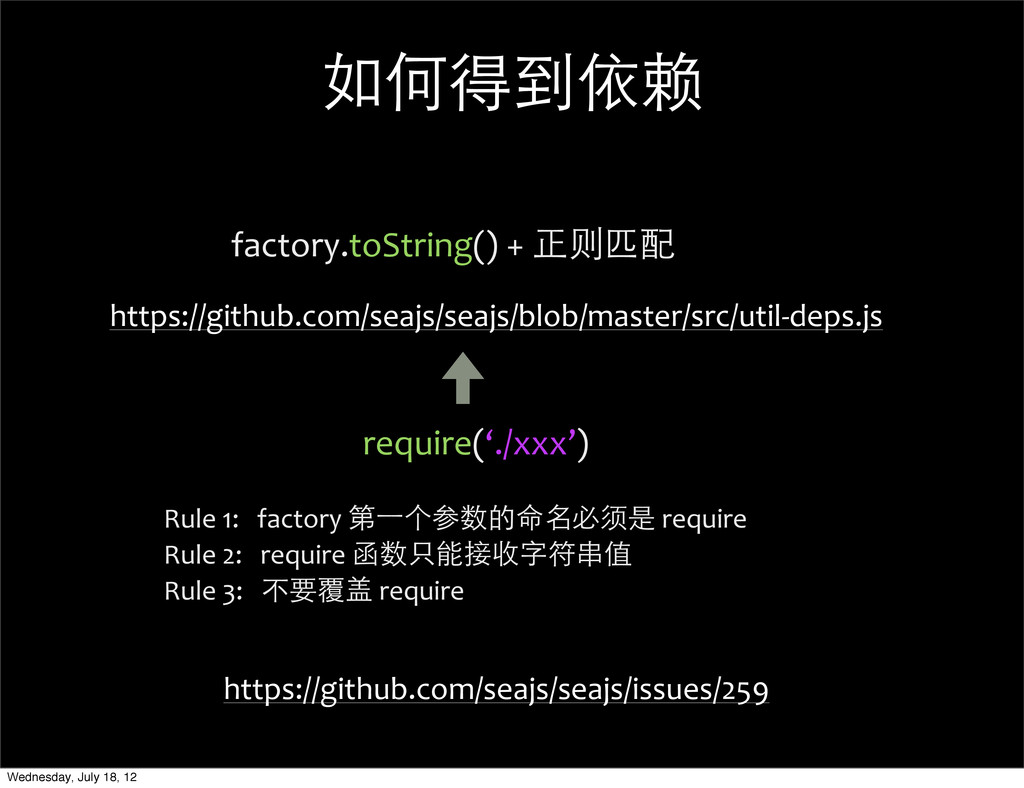 如何得到依赖 factory.toString() + 正则匹配 https://...