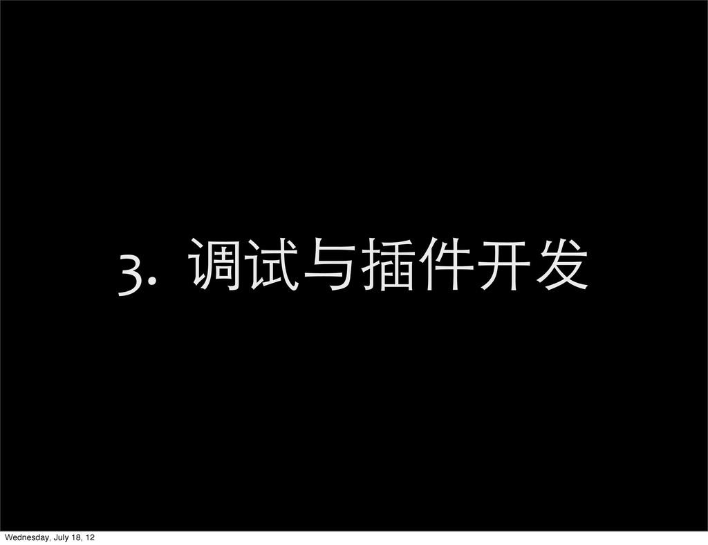 3.  调试与插件开发 Wednesday, July 18, 12