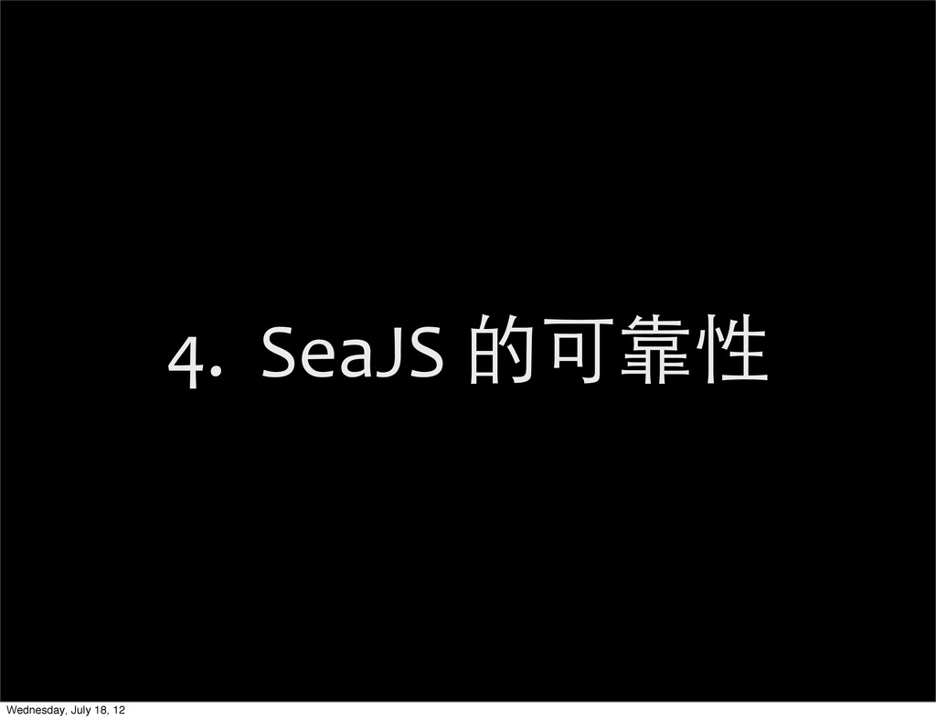 4.  SeaJS 的可靠性 Wednesday, July 18, 12