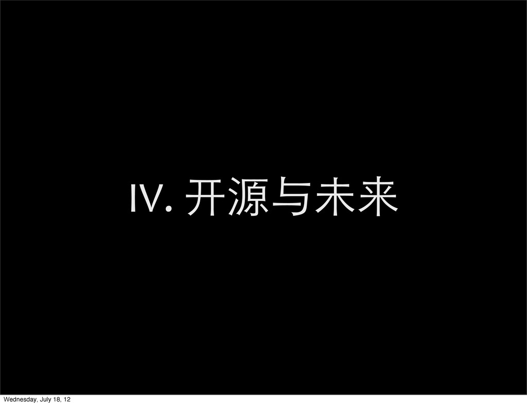 IV. 开源与未来 Wednesday, July 18, 12