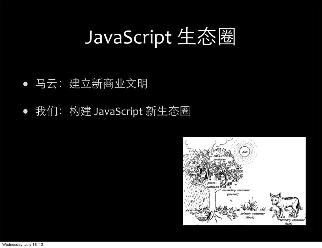 JavaScript 生态圈 • 马云:建立新商业文明 • 我们:构建 JavaS...