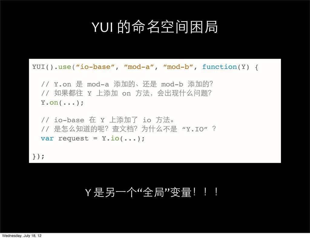 "YUI 的命名空间困局 YUI().use(""io-base"", ""mod-a"", ""m..."
