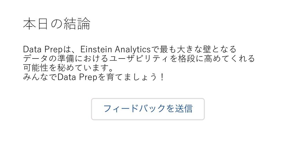 本⽇の結論 Data Prepは、Einstein Analyticsで最も⼤きな壁となる デ...