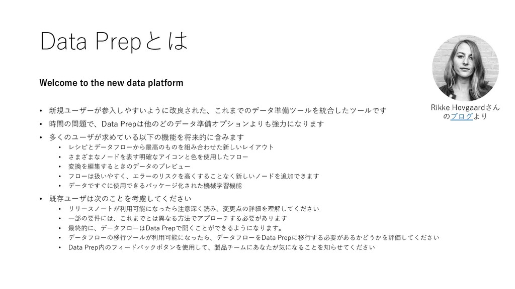 Data Prepとは Welcome to the new data platform • ...