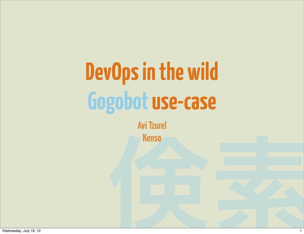 ݆ૉ DevOps in the wild Gogobot use-case Avi Tzur...