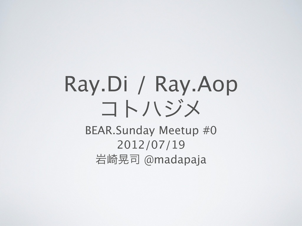 Ray.Di / Ray.Aop ίτϋδϝ BEAR.Sunday Meetup #0 20...