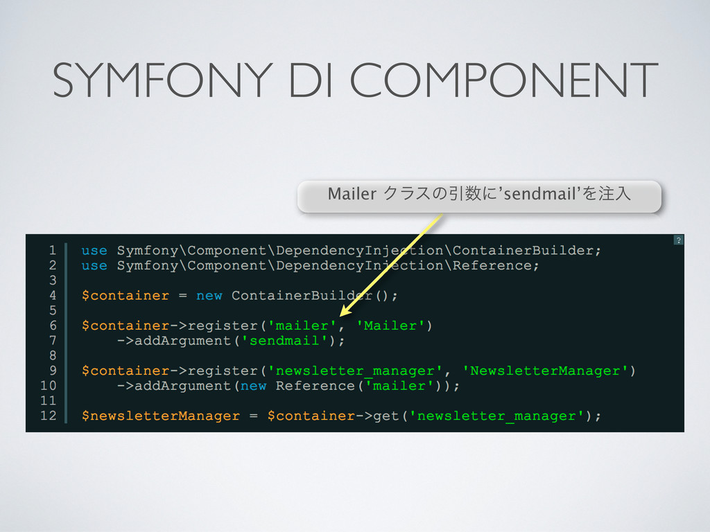 SYMFONY DI COMPONENT Mailer ΫϥεͷҾʹ'sendmail'Λೖ