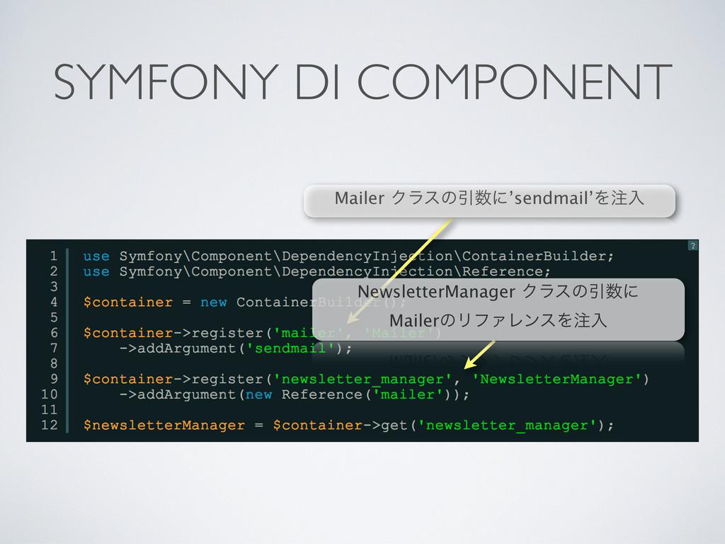 SYMFONY DI COMPONENT Mailer ΫϥεͷҾʹ'sendmail'Λ...