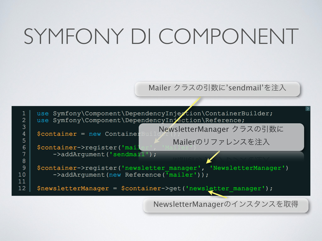 SYMFONY DI COMPONENT NewsletterManagerͷΠϯελϯεΛऔ...