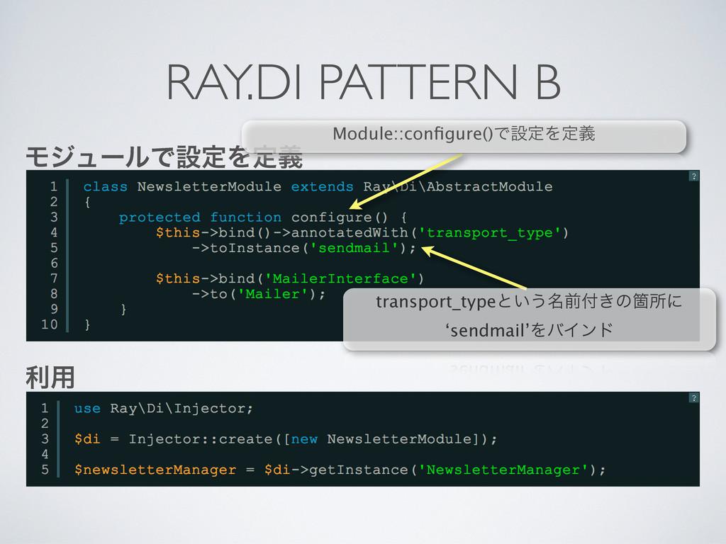 RAY.DI PATTERN B ϞδϡʔϧͰઃఆΛఆٛ ར༻ Module::configur...