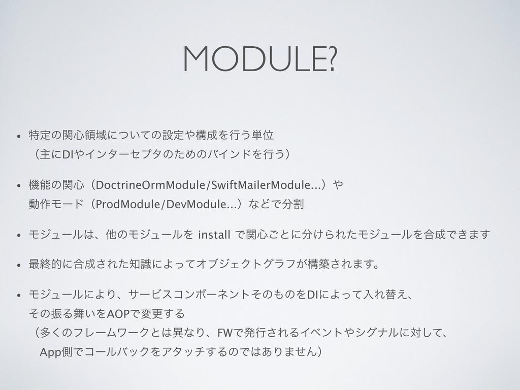 MODULE? • ಛఆͷؔ৺ྖҬʹ͍ͭͯͷઃఆߏΛߦ͏୯Ґ ʢओʹDIΠϯλʔηϓλͷ...