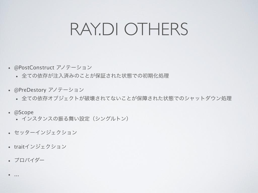 RAY.DI OTHERS • @PostConstruct Ξϊςʔγϣϯ • શͯͷґଘ͕...