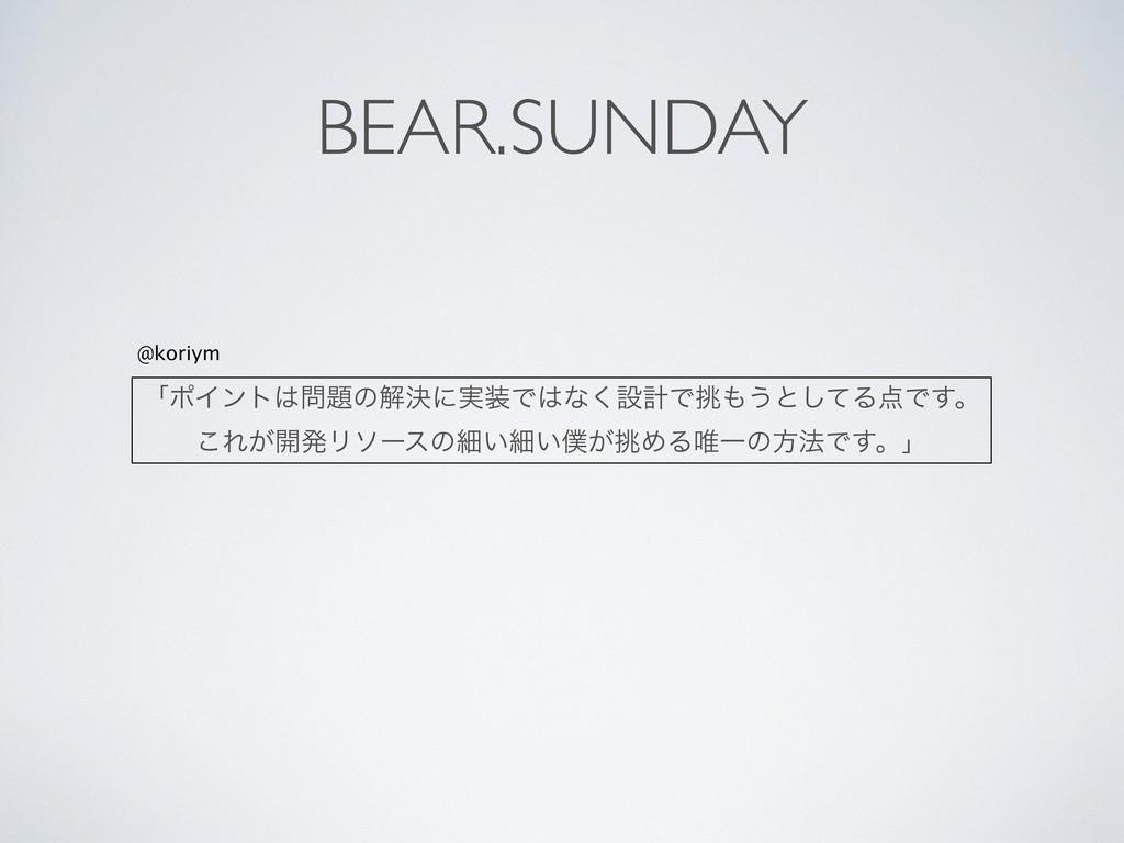 BEAR.SUNDAY ʮϙΠϯτͷղܾʹ࣮Ͱͳ͘ઃܭͰ͏ͱͯ͠ΔͰ͢ɻ ͜Ε...