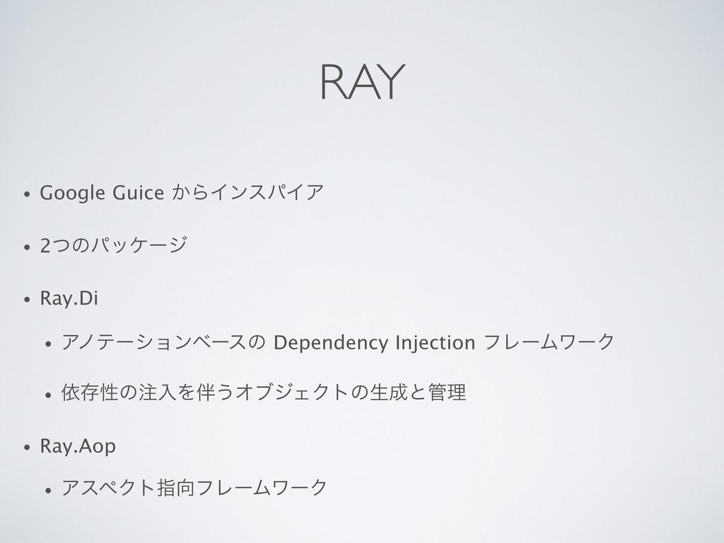 RAY • Google Guice ͔ΒΠϯεύΠΞ • 2ͭͷύοέʔδ • Ray.Di...