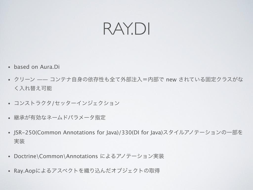 RAY.DI • based on Aura.Di • ΫϦʔϯ —— ίϯςφࣗͷґଘੑ...