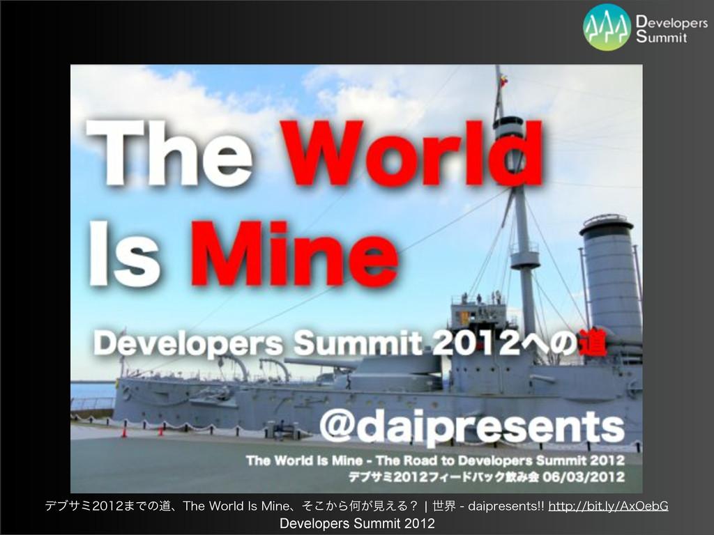 Developers Summit 2012 σϒαϛ·Ͱͷಓɺ5IF8PSME*...