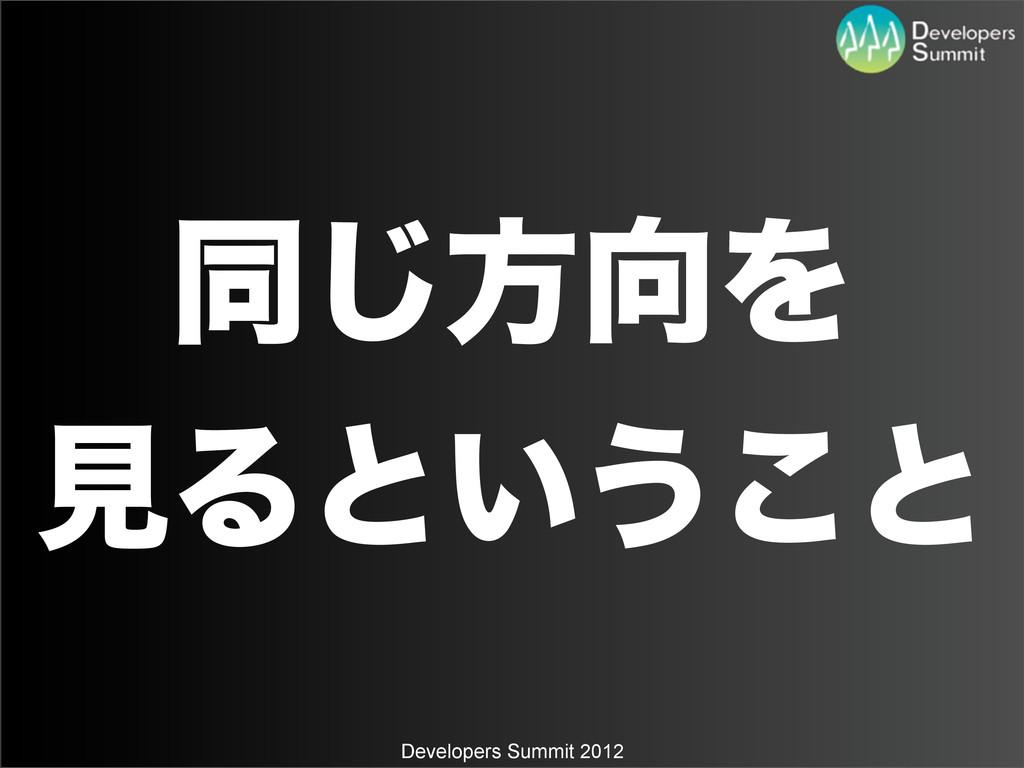 Developers Summit 2012 ಉ͡ํΛ ݟΔͱ͍͏͜ͱ