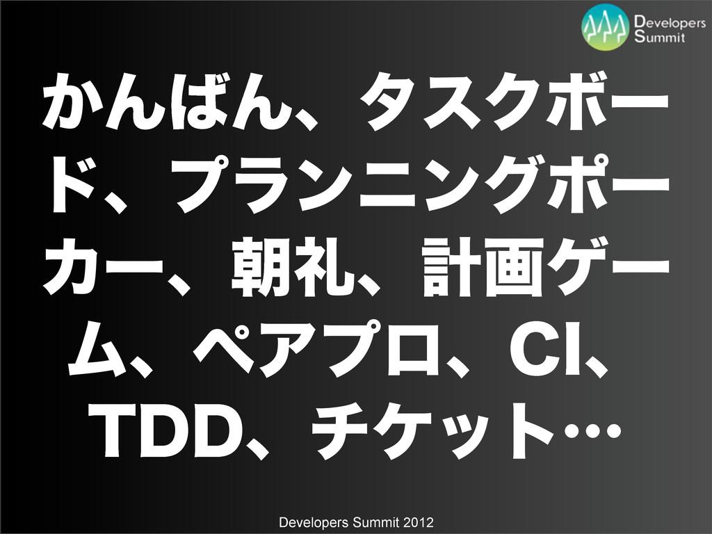 Developers Summit 2012 ͔ΜΜɺλεΫϘʔ υɺϓϥϯχϯάϙʔ Χʔ...