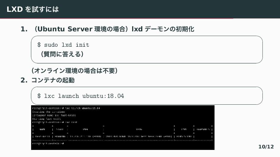 LXD Λࢼ͢ʹ 1. ʢUbuntu Server ڥͷ߹ʣlxd σʔϞϯͷॳظԽ ...