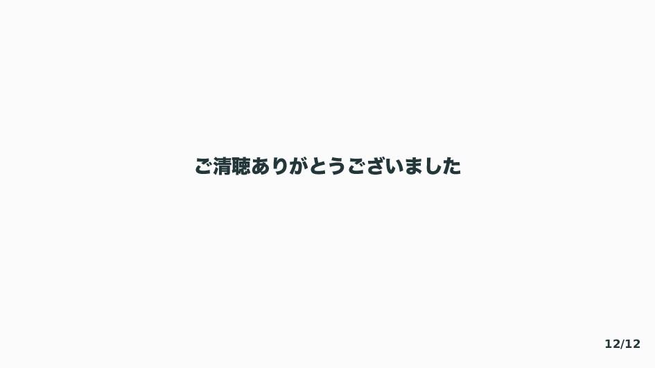 ͝ਗ਼ௌ͋Γ͕ͱ͏͍͟͝·ͨ͠ 12/12