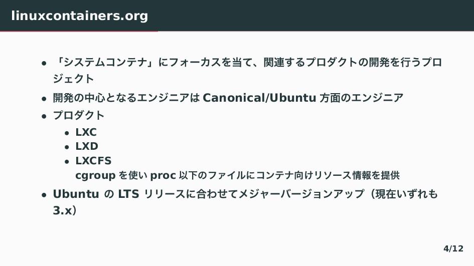 linuxcontainers.org • ʮγεςϜίϯςφʯʹϑΥʔΧεΛͯɺؔ࿈͢Δϓ...